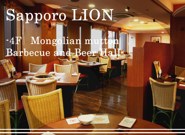 Sapporo LION-4F Mongolian mutton Barbecue and Beer Hall-